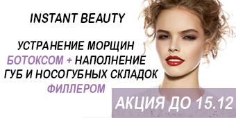 intance-beauty