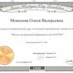 sert 6 150x150 Моисеева Олеся