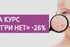 akciya-26-na-kurs-ugri-net-small