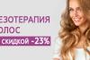 mezoterapija-volos-preparatom-filorgo-ntcf-so-skidkoj-23-small