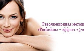 "Методика ""Perfoskin"""
