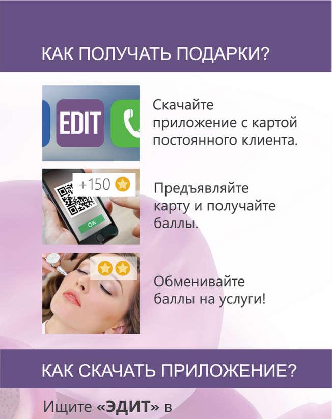 """Мобильное приложение """"ЭДИТ"""""""